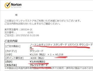 20180301_noton_security2.jpg