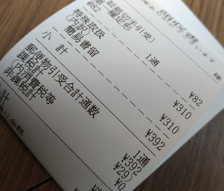 20180403_kani_kakitome_yubin.jpg