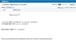 20180404_merukaru_mail.jpg