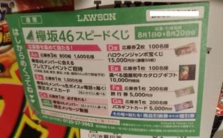LAWSON_keyakizaka46201808_2.jpg