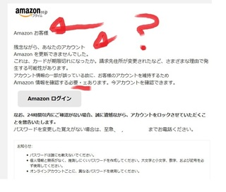 amazon_mail_acount_2020.jpg