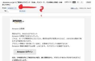amazon_mail_acount_2020_.jpg