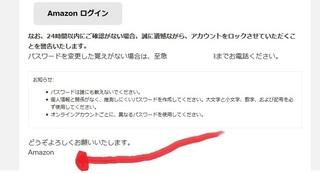 amazon_mail_acount_2020_1.jpg
