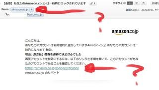 amazon_yahoo_mails_0821_2020_.jpg