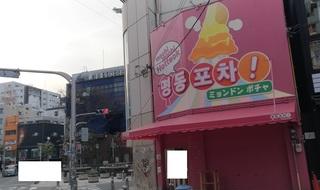 ame_mura_osaka_.jpg