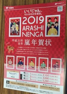 arashi_nengajo_2019.jpg