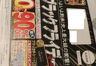 black_fridays_haruyama.jpg