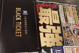 black_fridays_haruyama_.jpg