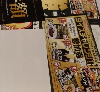 black_fridays_haruyama_3.jpg