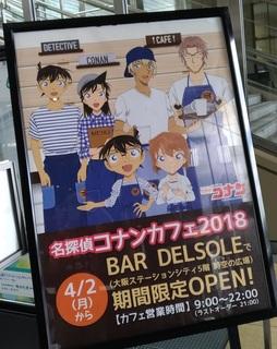 conan_caffee_osaka_umeda20180601_3.jpg
