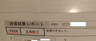convennience_store_fax_send_report1.jpg