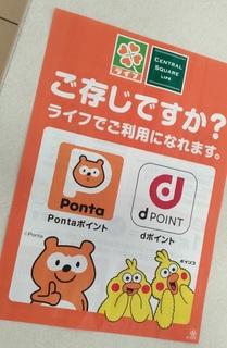 dpoint_ponta_life_super2018.jpg