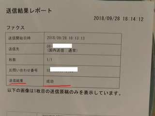 fax_soshin_report_kekka201810.jpg