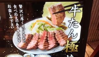 goha_gyutan_0522_lunch_osaka_.jpg