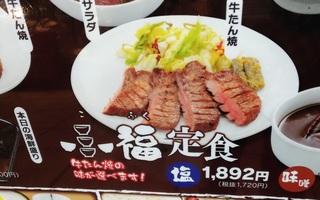 goha_gyutan_0522_lunch_osaka_1.jpg