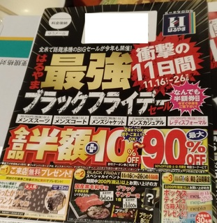 haruyama_black_friday_sall.jpg