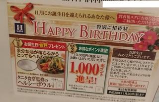 haruyama_presents_free201810.jpg
