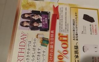 haruyama_presents_free201810_2.jpg