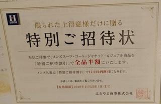 haruyama_suits_1101_5.jpg