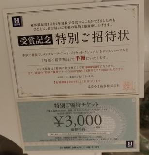 haruyama_suits_201912_1.jpg