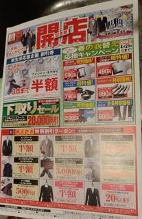 haruyama_suits_kinensai_3.jpg