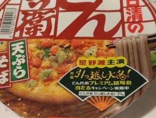 hikkoshi_daimyo_hoshinogen.jpg