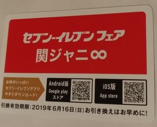 kanjani_seven_kupon.jpg
