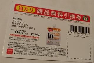 kanjani_seven_kupon_.jpg