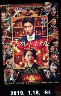 kimutaku_nagasawa_eiga_masquerade.jpg