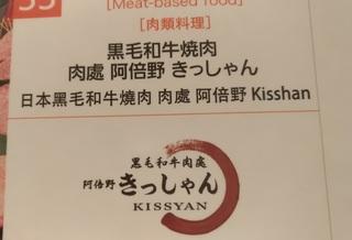 kissyan_yakiniku_harukas_kimetsu_.jpg