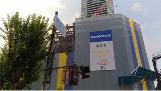 konoike_osaka_fukushima.jpg