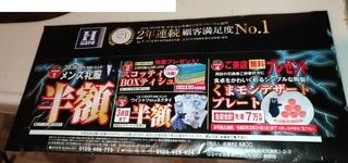 kumamon_haruyama_0310.jpg