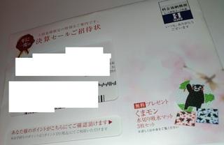 kumamon_haruyama_2020_02.jpg