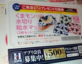 kumamon_haruyama_2020_02_.jpg