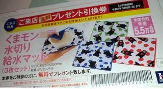 kumamon_haruyama_2020_02_1.jpg