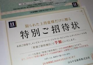 kumamon_haruyama_2020_02_3.jpg