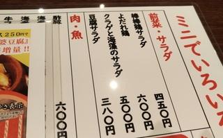 lunch_abeno_osaka_0708_3.jpg