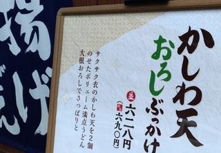marugame_menu_osaka_noda_hanshin_.jpg