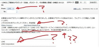 meiwaku_mail_LINE_201909.jpg