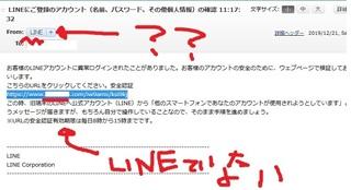 meiwaku_mail_LINE_201912.jpg
