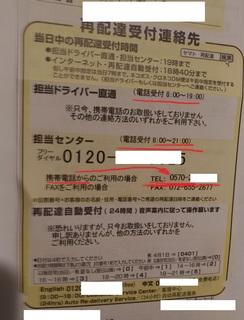 navidaiyaru_tsunagaranai_takkyubin201810_1.jpg