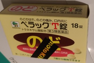 nodo_itai_kusuri_201810.jpg