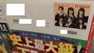 nogizaka46_haruyama_suits20181006.jpg