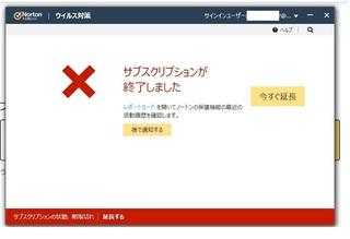 norton_security_reiwa2.jpg