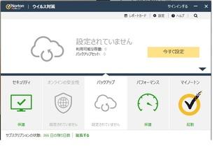 norton_security_reiwa2_.jpg