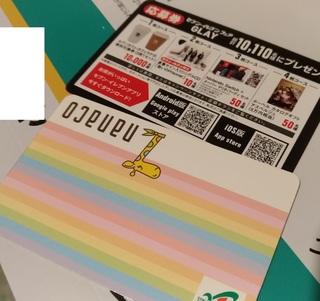 oboken_seven_glay_kuji.jpg