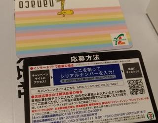 oboken_seven_glay_kuji1.jpg