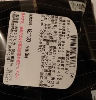 onigiri_akuma_lawson1.jpg