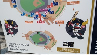 orix_baseball_pro_kyosera_dome_.jpg