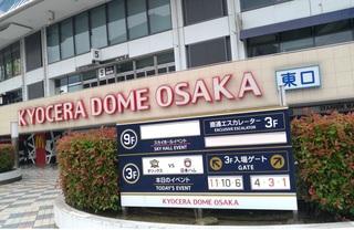 orix_baseball_pro_kyosera_dome_1.jpg
